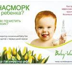 Аспиратор назальный Baby-Vac